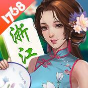 1768浙江麻将