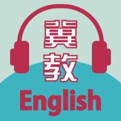 冀教学英语2.0