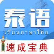 泰语学习 2