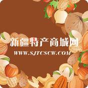 新疆特产商城平台 1.0.1