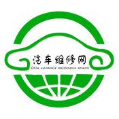 中国汽车维修网平台. 1