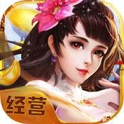 新龙门客栈_开张大吉 3.0.3