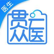 贯众云医医生端 1.0.0