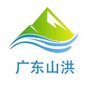 广东山洪 1