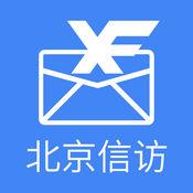 北京信访 1.0.0