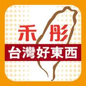 台湾好物禾彤小舖 2.25.0