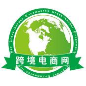 中国跨境电商网...