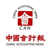 中国会计报 1