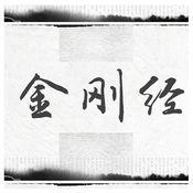 《到彼岸赏月——〈金刚经〉的智慧》1