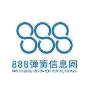 888弹簧信息网 1