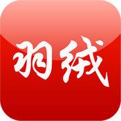 中国羽绒行业门户 1