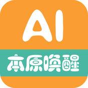 AI英语 1