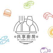 共享厨房 1