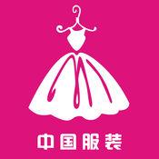 中国服装微平台 1