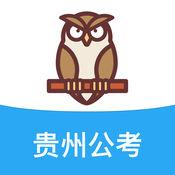 贵州人事考试 1
