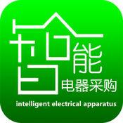 智能电器采购商城 1.0.8