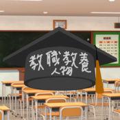 教职教养学习 1