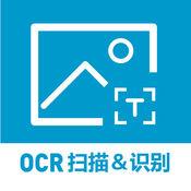 文字扫描王OCR