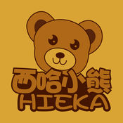 西哈小熊 1