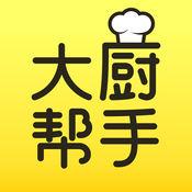 大厨帮手 1.0.1