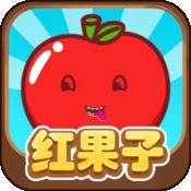 红果子庄园 1