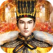 宫心计:皇帝后宫养成手游 1