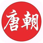 唐朝网 1