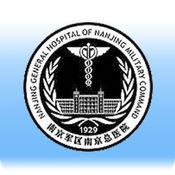 南京军区总医院图书馆1