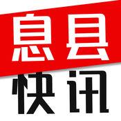 息县快讯 1.0.18