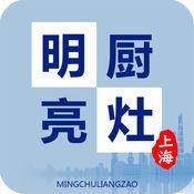 上海明厨亮灶...