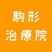 驹形治疗院 (浅草 蔵前 治疗院)