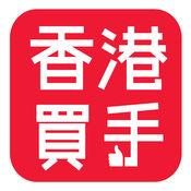 香港买手 1