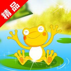 旅行青蛙:王子冒...