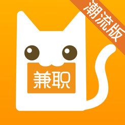 兼职猫(潮流版)