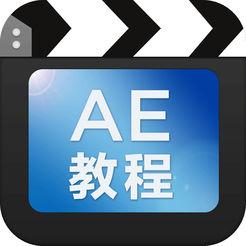 AE特效教程大全 1.0.1