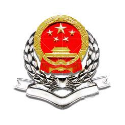 北京互联网地税...