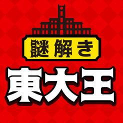 东大王からの挑戦状㊙谜解き脳トレアプリ〜脳トレ〜