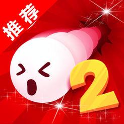 物理弹球2:物理画线bb弹小游戏 2