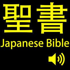 圣书(Japanese Bible).
