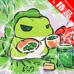 青蛙旅行者正版...