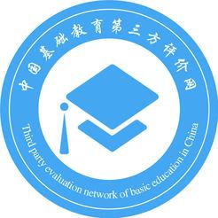 中国基础教育第三方评价网