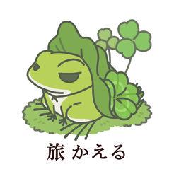 旅行青蛙(旅かえる)