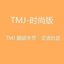 TMJ交流社区