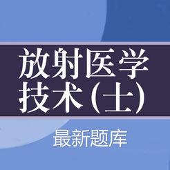 放射医学技术士题库 2018最新