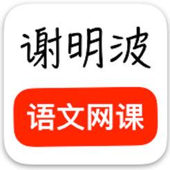 谢明波语文