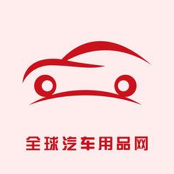 全球汽车用品网