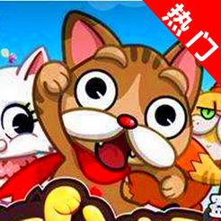 猫咪后院:汉化版