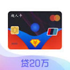 超人卡-纯线上、低息、快速放款