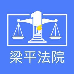 重庆市梁平区人民法院诉讼服务