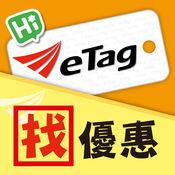 ETC eTag找優惠